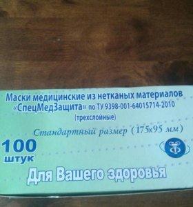 Маски 100 шт
