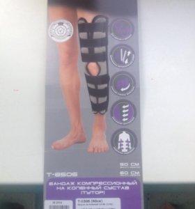 Бандаж на коленный сустав.