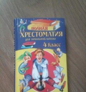 Книга и дипломат
