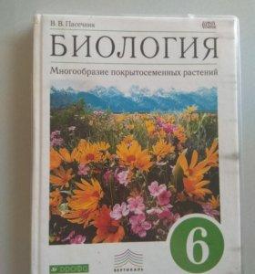Учебник по биологии 6 класс, Пасечник В.В