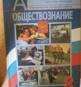 Книги 8класса общества и история
