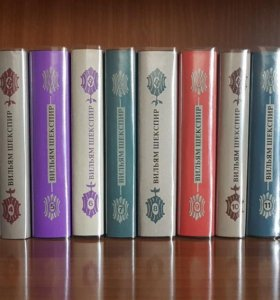 У.Шекспир (с/с в 14 томах)