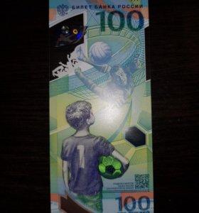 100 рублей 2018