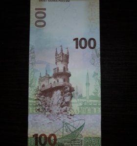 100 рублей 2015 года Крым