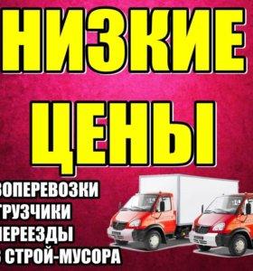 Грузчики, грузоперевозки, транспорт