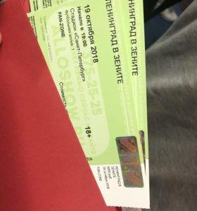 Билеты Ленинград 19 октября