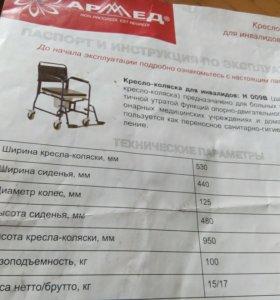 Кресло коляска санитпрное оснощение