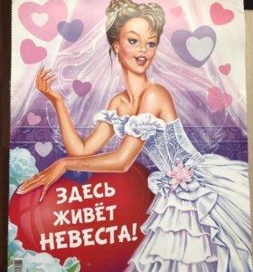 Плакат к свадьбе