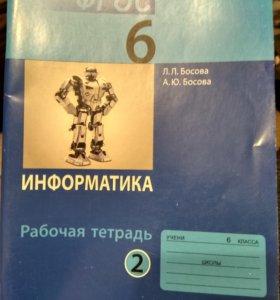 Рабочая тетрадь 2 по информатике
