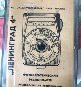 Фотоэлектрический экспонометр «Ленинград-4»