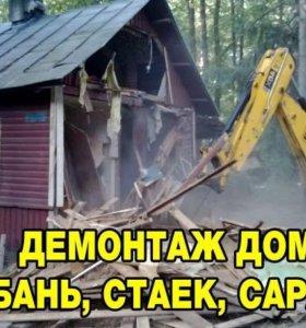 Демонтаж построек, вывоз мусора