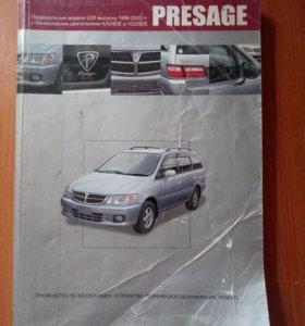 Nissan presage. Книга.