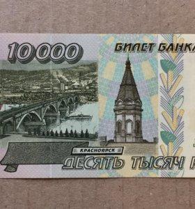 10000 рублей 1995 год UNC
