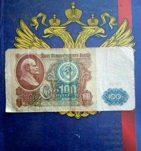 Банкноты. 100 рублей.1991 года