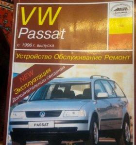 Устройство и обслуживание авто vw