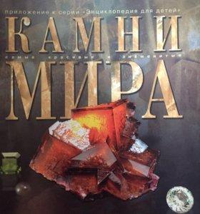 Сборник книг Мира
