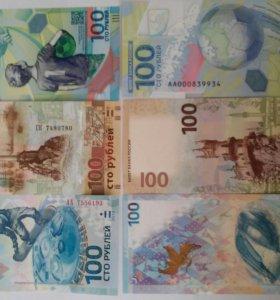 Цена за банкноты.сочи.крым.чм2018