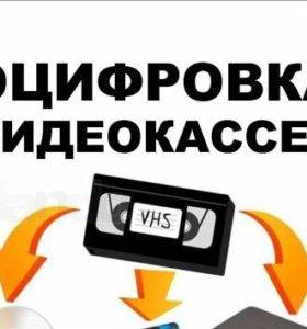 Оцифровка видео