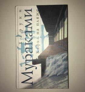 Книга: Харуки Мураками - Кафка на пляже