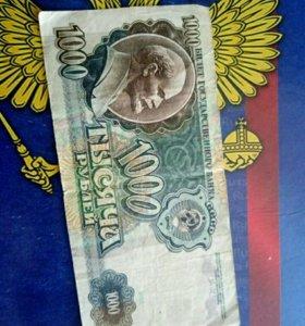 Банкноты 1000 рублей. 1991 года