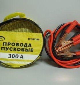 Провода пусковые 300 А