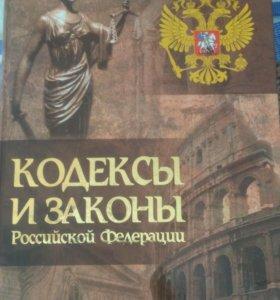 Сборник кодексом и законов РФ