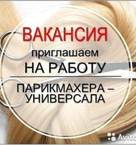 Вакансия парикмахера универсала
