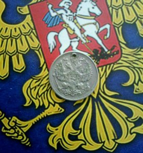 Монета. 20 копеек.1913 года.