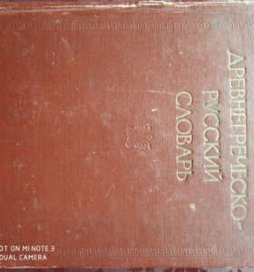 Древнегреческий- русский словарь