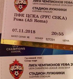 Билеты Цска Рома, Цска Виктория Плзень