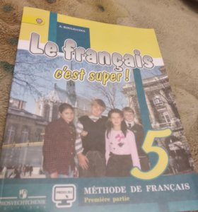 Французкий язык