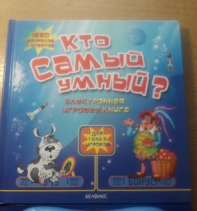 Интелектуальная игра для детей и взрослых