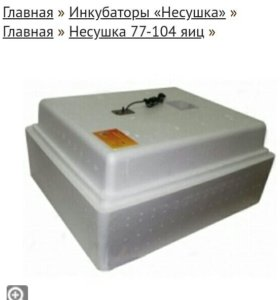 Инкубатор несушка на 77-100 яиц