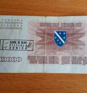 10000 динар Босния и Герцеговина