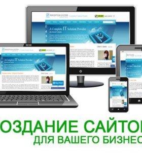 Сайты недорого