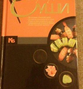 """Книга """"рецепты суши"""""""