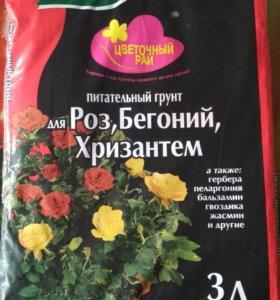 Питательный грунт для роз, бегоний,хризантем. 3Л