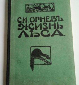 С.И. Огнев, Жизнь лес (1914 г.).