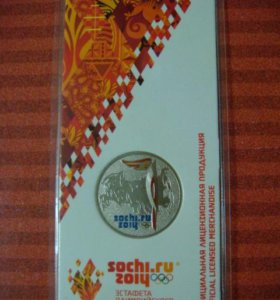 25 рублей Факел Олимпиада Сочи цветная