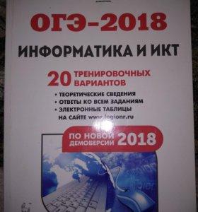 Сборник ОГЭ по информатике