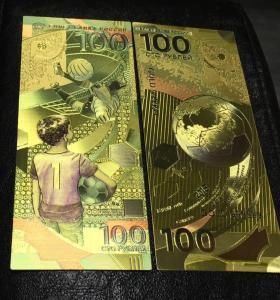 Золотые купюры банкноты 100 руб Футбол FIFA 2018