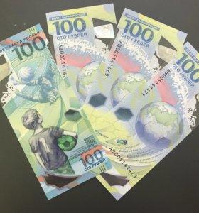 Банкнота 100 рублей. ЧМ по футболу 2018
