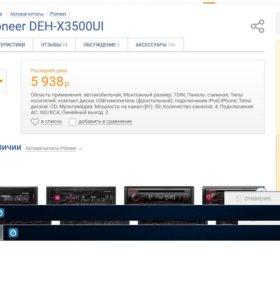 PIONEER DEX-X3500UI