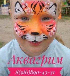 Аквагрим
