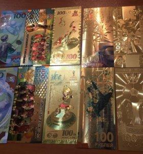 100 рублей золотые