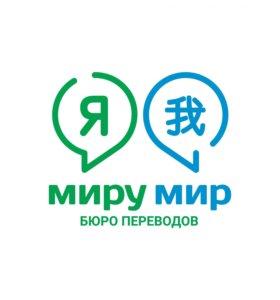 Переводы с иностранных языков «под ключ»