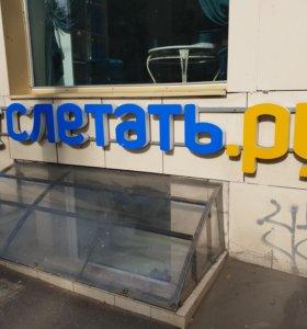 Вывески Слетать.ру
