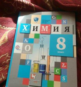 Химия 8 класс .Автор: Н.Е.Кузнецова