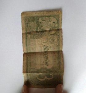 3 рубля 1938 года