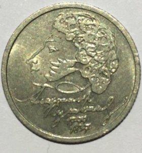 Монета 1 Рубль 1999 спмд Пушкин